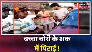 UP News: Raebareli में बच्चा चोरी के इलज़ाम में गाँववालों ने 2 लड़को के साथ की मारपीट   Watch Video