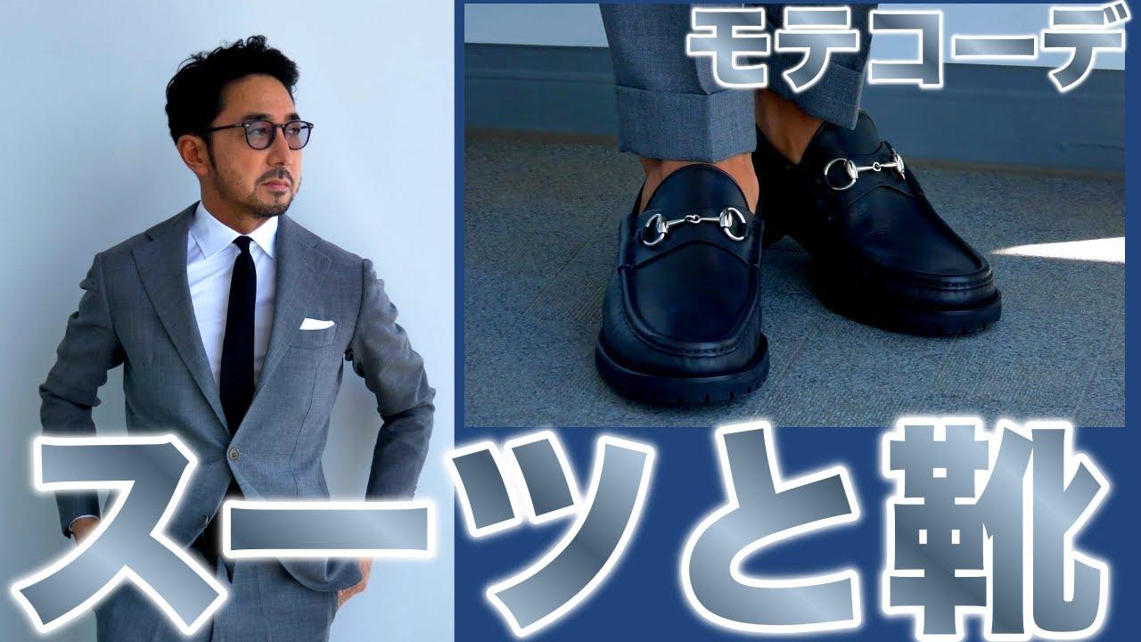 【仕事帰りのデートには、ちょい足しよりも効くワザがある】編集長のモテコーデ〜スーツと靴の関係。
