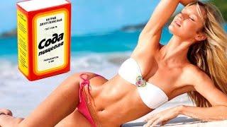 Пищевая сода для похудения отзывы