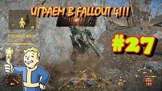Играем в Fallout 4 часть 27 - Блюз Даймонд Сити, Роковые Яйца, Опасные мысли и Добрососедство