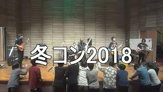 xDDDDDDDDD 東工大 ロック研究会 冬コン 2018 チルボドのコピーバン...