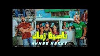 Ahmed Mekky-كلمات اغنية وقفة ناصية زمان