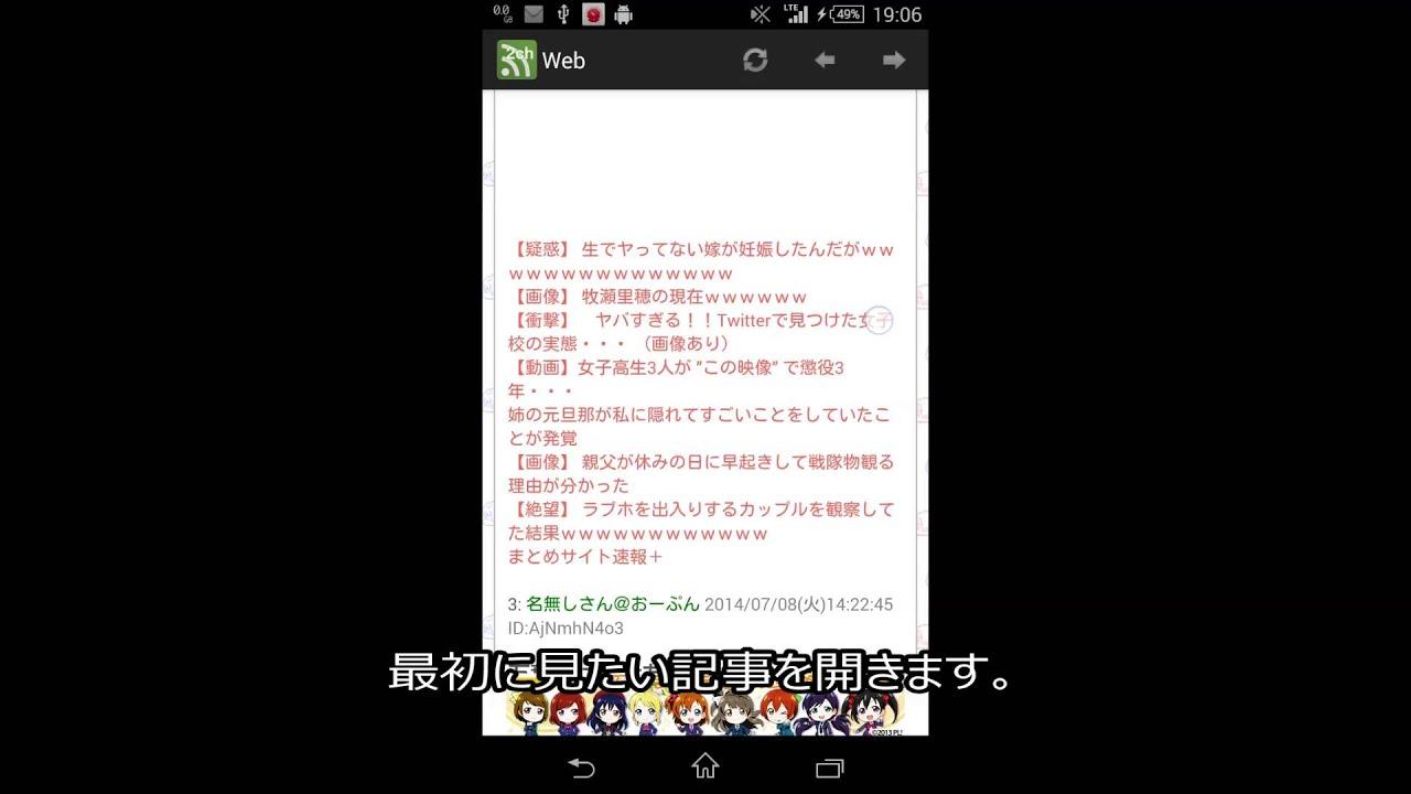 2ch まとめ サイト モバイル