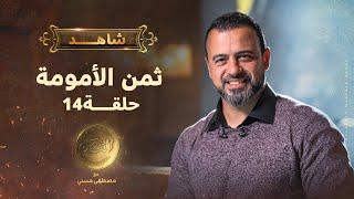 الحلقة 14 - ثمن الأمومة - مصطفى حسني - EPS 14- El-Taman - Mustafa Hosny