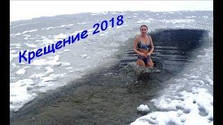 19 января 2018 - Купание в проруби на Крещение