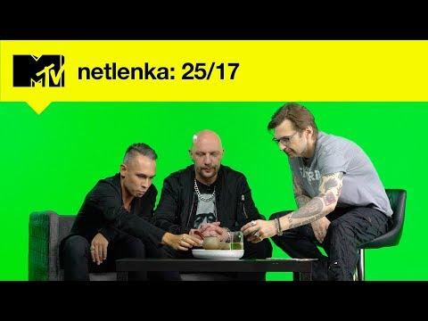 25/17 –честное интервью для MTV / NETLENKA