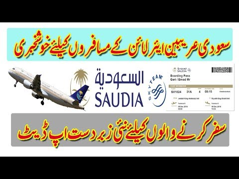 Saudi Arabian Airline New Update About Boarding Card | Good News for Saudi Airline | Urdu Hindi |