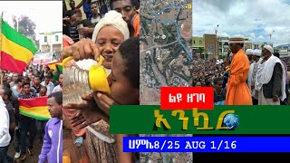 Ethiopia - Ankuar - Ethiopian Daily News Digest : Gonder Protest Special | August 1, 2016