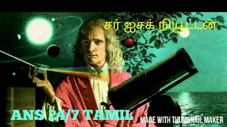 Biography of Isaac Newton History in Tamil. சர் ஐசக் நியூட்டன் வாழ்க்கை வரலாறு.