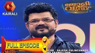 Jollywood show | 10/11/16 Kottayam Nazeer Show