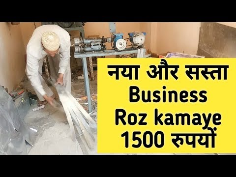 रोज़ कमाए ईस मशीन से 1500, Small Business ideas in hindi, Business ideas in India