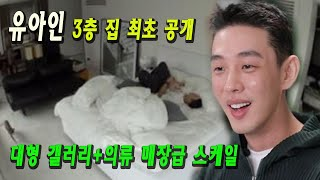 '나혼자산다' 유아인, 3층 집 최초 공개…대형 갤러리…