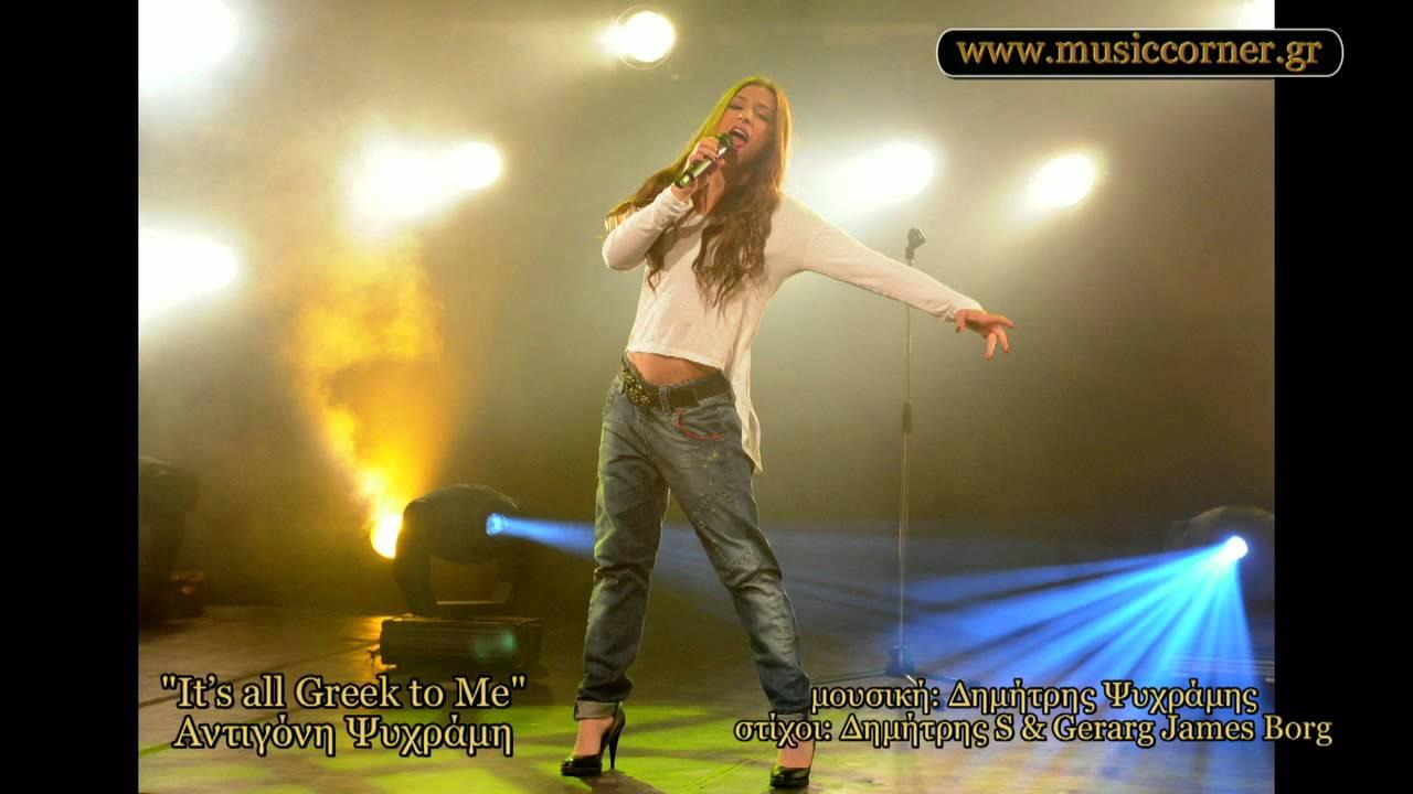 """Αντιγόνη Ψυχράμη - """"It's All Greek To Me!"""" - Eurovision 2011 / Greek Final - HD"""
