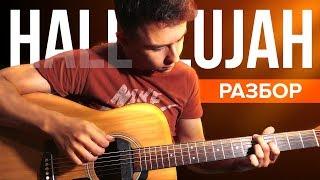 Выучи ЛЕГЕНДАРНУЮ мелодию на гитаре !