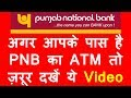 Punjab National Bank New Rules  PNB customers to pay after 5 free ATM transactions from Oct 2017