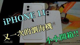 [大濕開箱] iPhone 11 白色 小小開箱!!夜拍真的超強! 牛奶大濕台