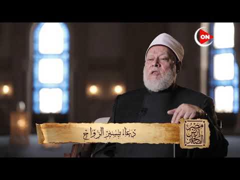 مصر أرض الصالحين | دعاء تيسير الزواج مع فضيلة الدكتور علي جمعة