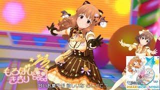 曲名:ましゅまろ☆キッス (Game ver.) 歌:諸星きらり/松嵜麗 (KIRARI M...