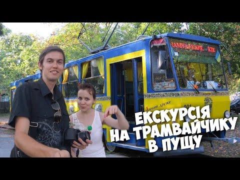 Екскурсійний трамвай в Пущу-Водицю