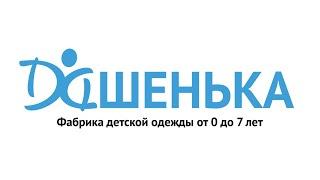 """Производитель детской одежды """"Дашенька"""""""