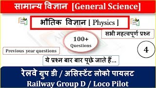 General Science Physics for Railway rrb group d, loco pilot exam preparation question in hindi - 4
