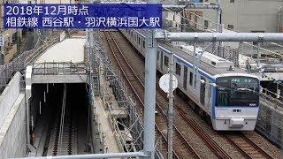【相鉄新横浜線】2018年12月時点 西谷駅・羽沢横浜国大駅