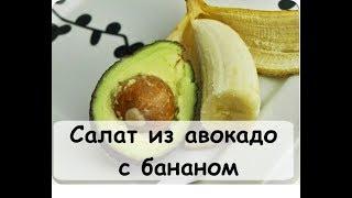 Салат из авокадо с бананом. Для детей от 1 года.