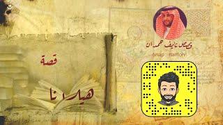 نآيف حمدان - قصة هيلانا و القائد صلاح الدين