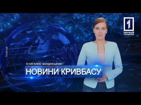 «Новини Кривбасу» –