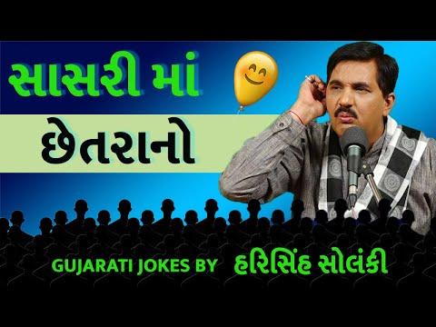 gujarati jokes new 2018 (1 Hour) - comedy video by harisinh solanki