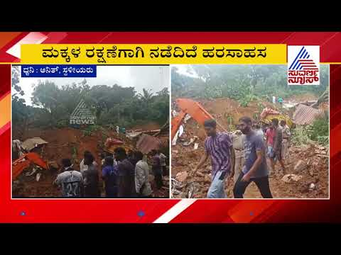 Two Children Feared Trapped In Debris After a Landslide In Mangalore.