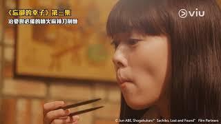 《忘卻的幸子》美食精華片段 - 噴火麻辣刀削麵