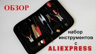 Покупка на  Aliexpress: Набор инструментов 11 в 1/Buy on Aliexpress: a Set of tools 11 in 1(набор инструментов: http://ru.aliexpress.com/item/1PC-Free-Shipping-Jewelry-Beading-Bead-Crimping-Crimper-Pliers-Tool/32426276392.html ..., 2016-05-31T10:13:38.000Z)