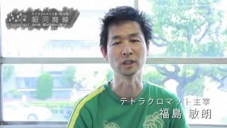 福島敏朗インタビュー