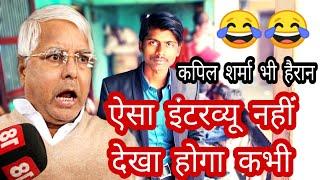 Lalu Yadav best interview comedy mimicry by Krishna bihari Babu