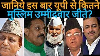 जानिये 2019 में Uttar Pradesh से कितने मुस्लिम उम्मीदवार जीते। Azam khan Afzal Ansari S T Hasan