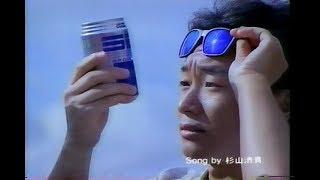 1985-1993 杉山清貴 関連CM集