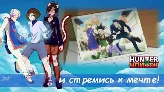[_TIOM_] Hunter × Hunter Masatoshi Ono-Departure! (RUS sub)