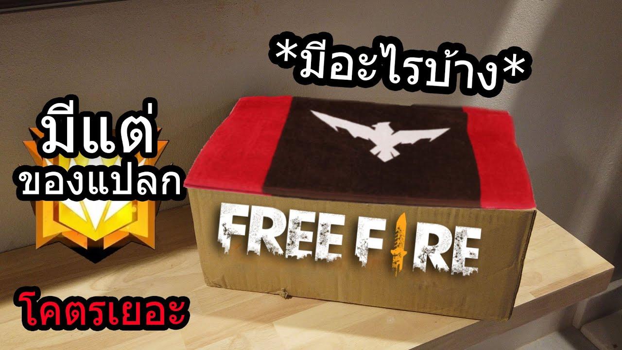 Free Fire เปิดกล่องรวมของแปลกฟีฟาย(ฉบับล้อเลียน)💎