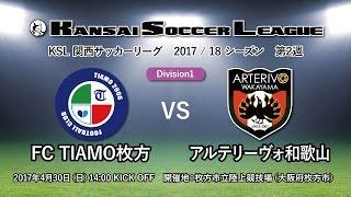 関西サッカーリーグ2017|Division1 第2週|FC TIAMO枚方-アルテリーヴォ和歌山
