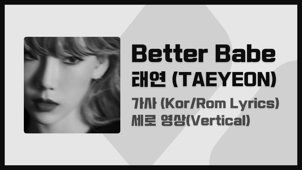 Better Babe - 태연 (TAEYEON) | 가사 (Lyrics)
