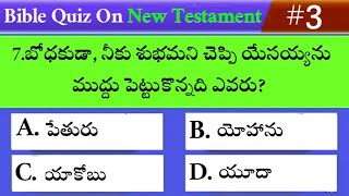Bible Quiz On New Testament #3 | Bible Questions And Answers | @Telugu Bible Quiz