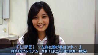 NHK BSプレミアム 「LIFE!~人生に捧げるコント~」 2012年9月1日...