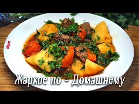 Жаркое по - Домашнему!  Тушеная говядина с картофелем. Простой,быстрый и вкусный рецепт.