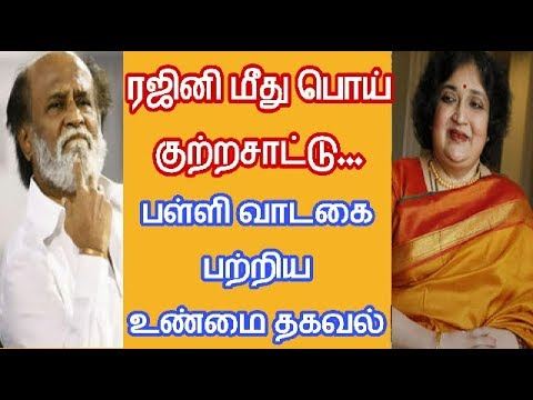 Latha Rajinikanth's school rent issue | What is the truth?