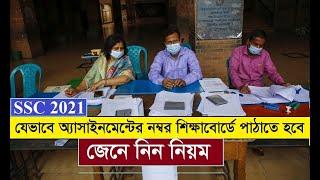 SSC পরীক্ষার্থীদের অ্যাসাইনমেন্টের নম্বর এন্ট্রির নিয়ম @Bengal Discovery