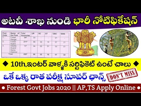 Latest Forest Jobs Recruitment 2020 || Govt Jobs 2020 || Free Jobs Information