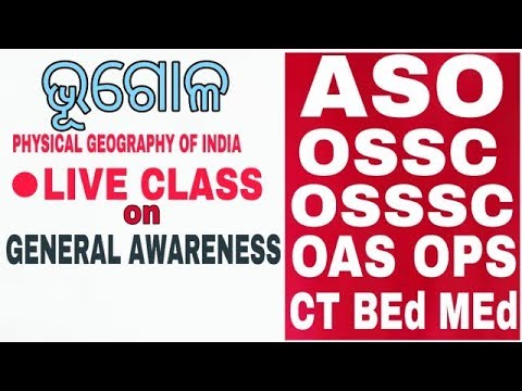 Geography MCQ Physical Geography Of India For Aso Ossc