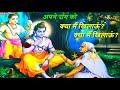 Ram Mere Aa Jao... WhatsApp Status... 30 Seconds... Whatsapp Status Video Download Free