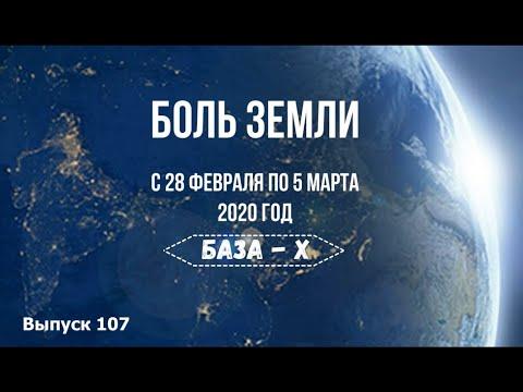 Катаклизмы за неделю с 28 февраля по 5 марта (english Subtitles)